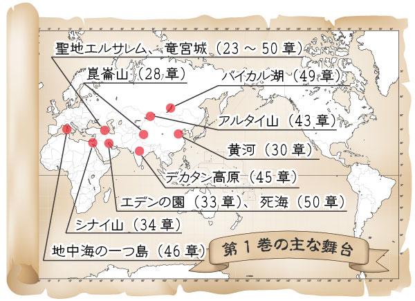 第01巻の舞台マップ