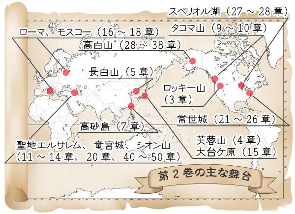 第02巻の舞台マップ