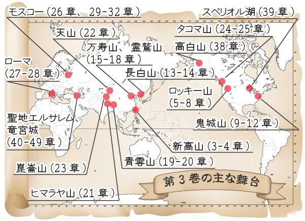 第03巻の舞台マップ
