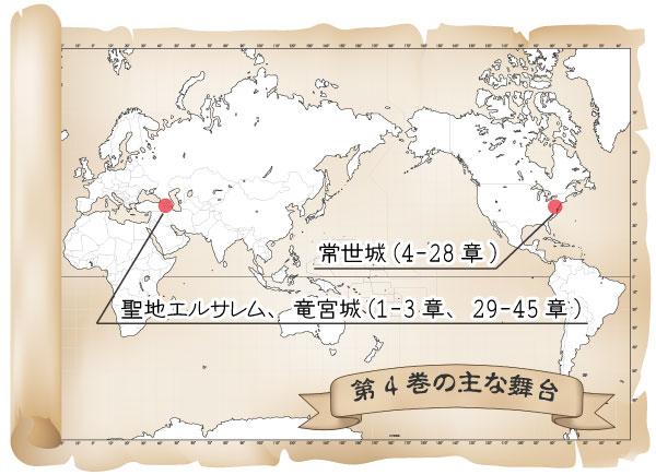 第04巻の舞台マップ
