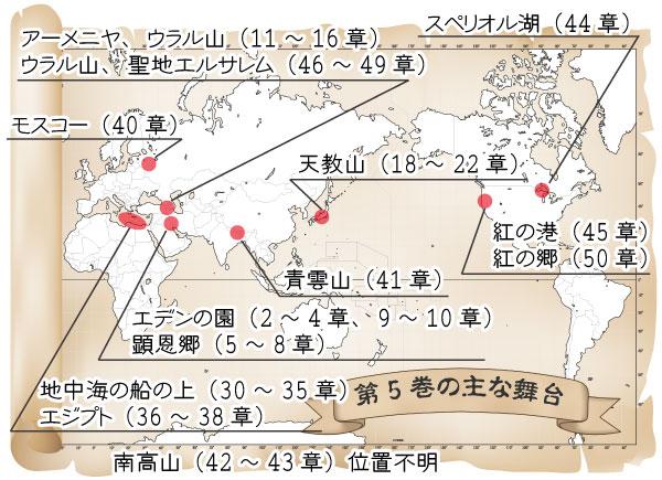 第05巻の舞台マップ