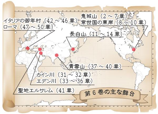 第06巻の舞台マップ