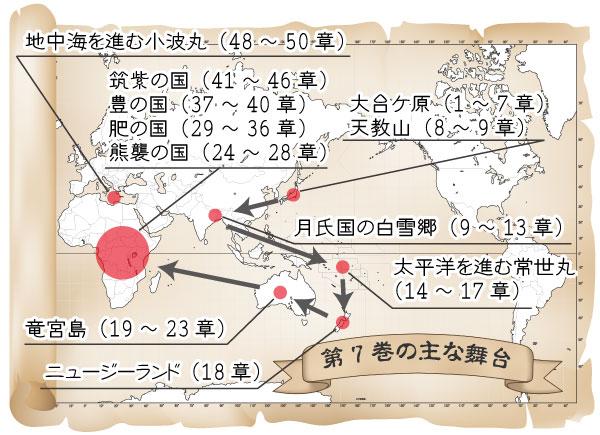 第07巻の舞台マップ