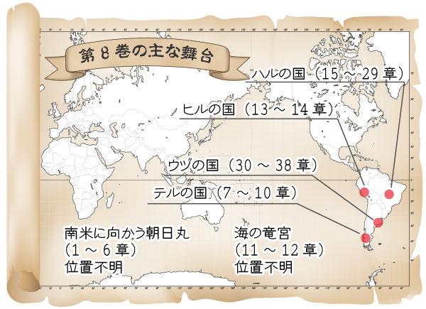 第08巻の舞台マップ