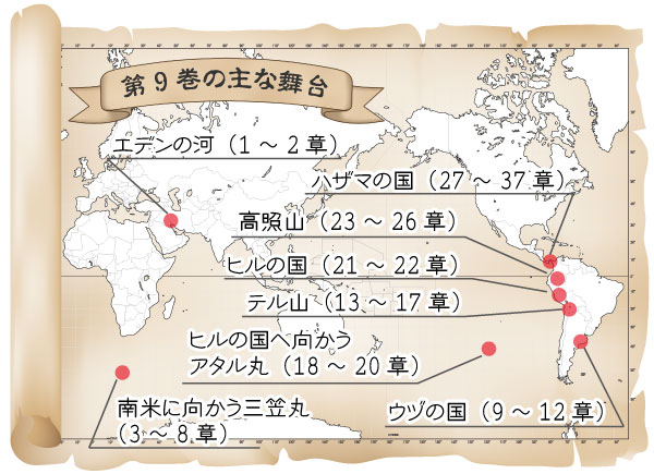 第09巻の舞台マップ