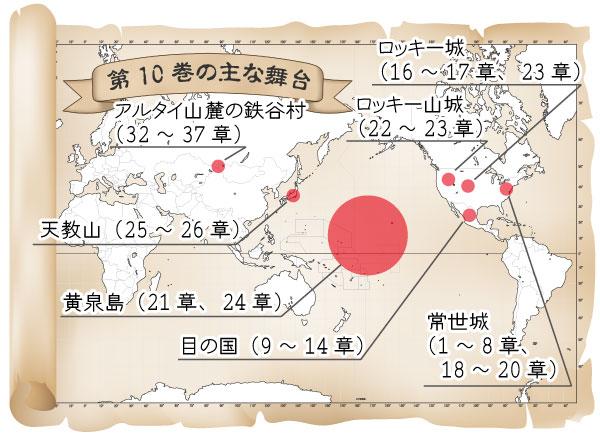 第10巻の舞台マップ