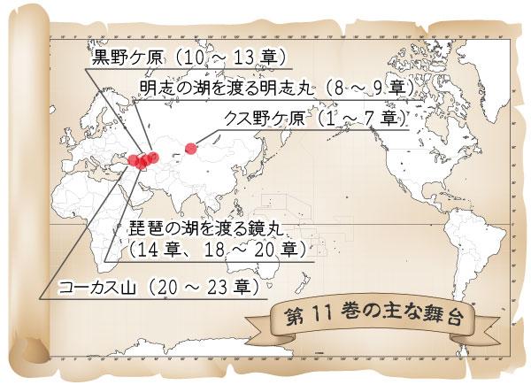 第11巻の舞台マップ