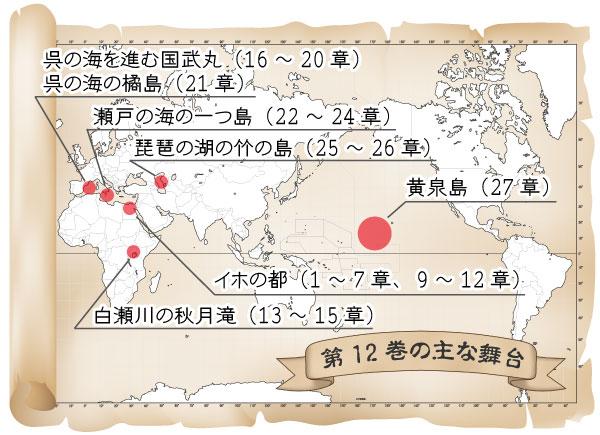 第12巻の舞台マップ