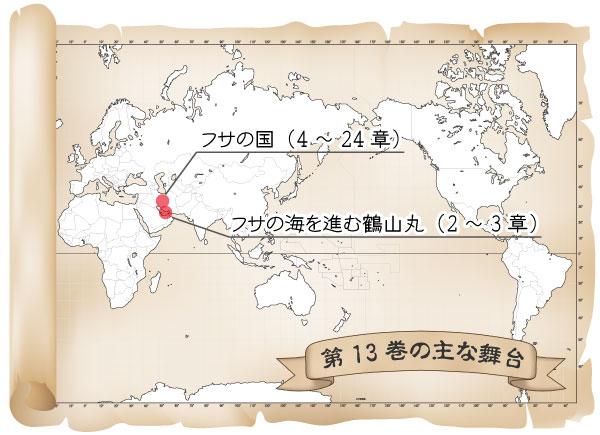 第13巻の舞台マップ
