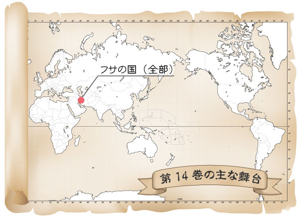 第14巻の舞台マップ