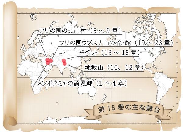 第15巻の舞台マップ