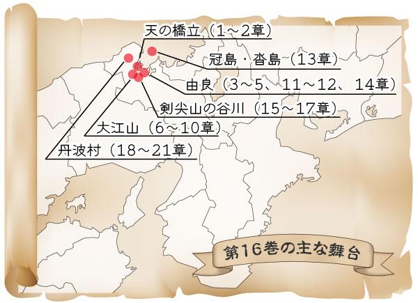 第16巻の舞台マップ