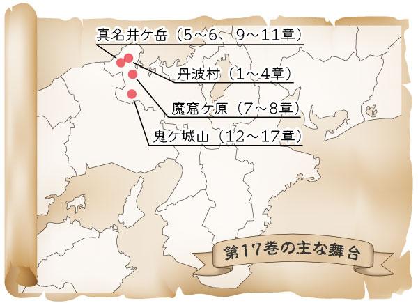 第17巻の舞台マップ