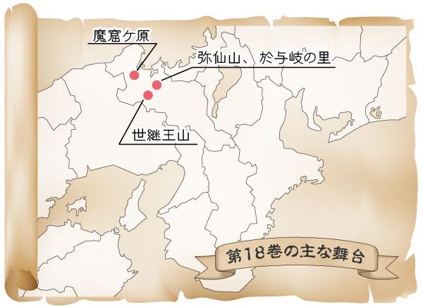 第18巻の舞台マップ