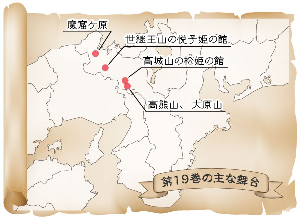 第19巻の舞台マップ