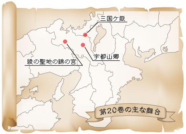 第20巻の舞台マップ