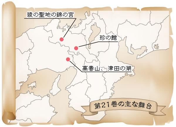 第21巻の舞台マップ