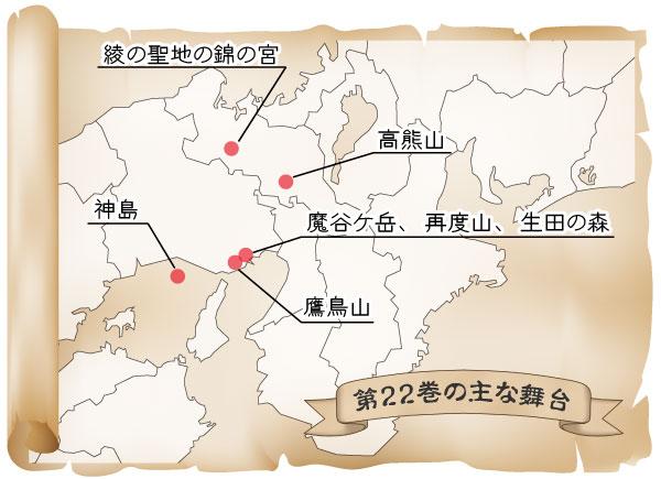 第22巻の舞台マップ