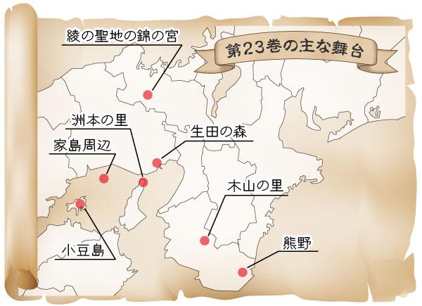 第23巻の舞台マップ