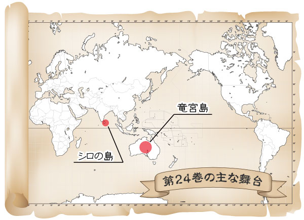 第24巻の舞台マップ