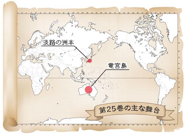 第25巻の舞台マップ