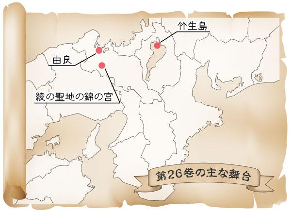 第26巻の舞台マップ