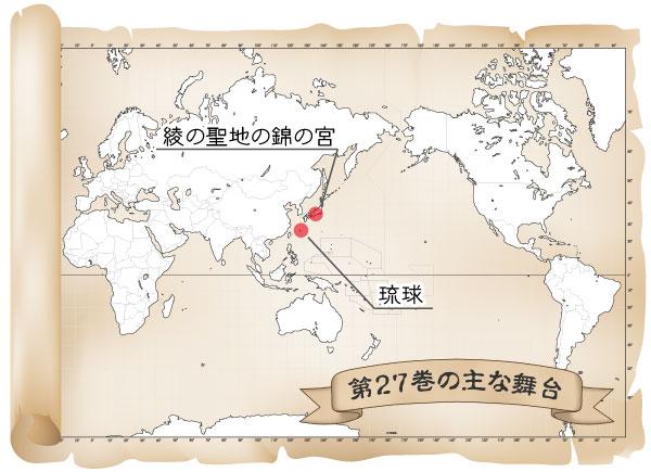 第27巻の舞台マップ