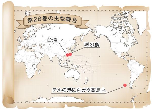 第28巻の舞台マップ