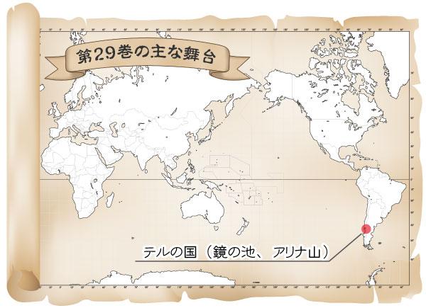 第29巻の舞台マップ