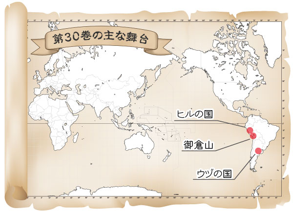 第30巻の舞台マップ