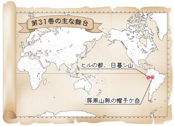 第31巻の舞台マップ