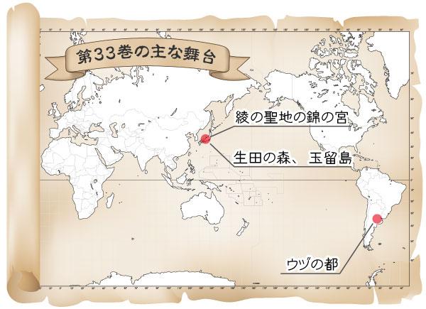 第33巻の舞台マップ