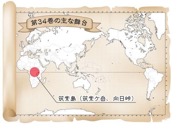 第34巻の舞台マップ