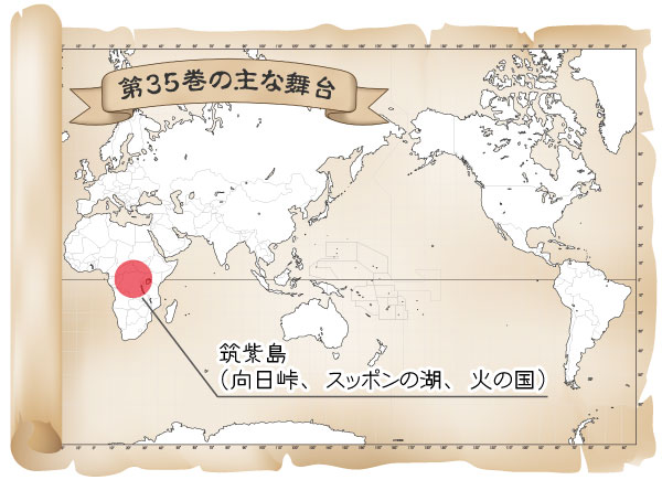 第35巻の舞台マップ