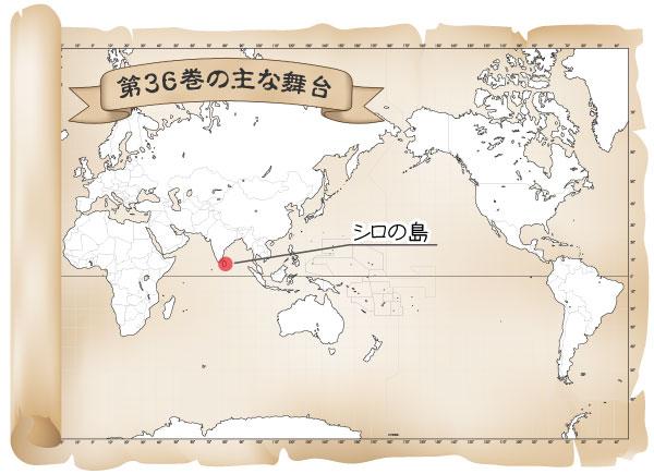 第36巻の舞台マップ