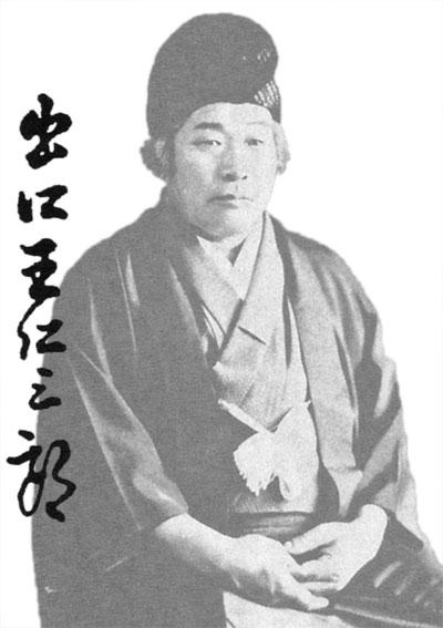 出口王仁三郎
