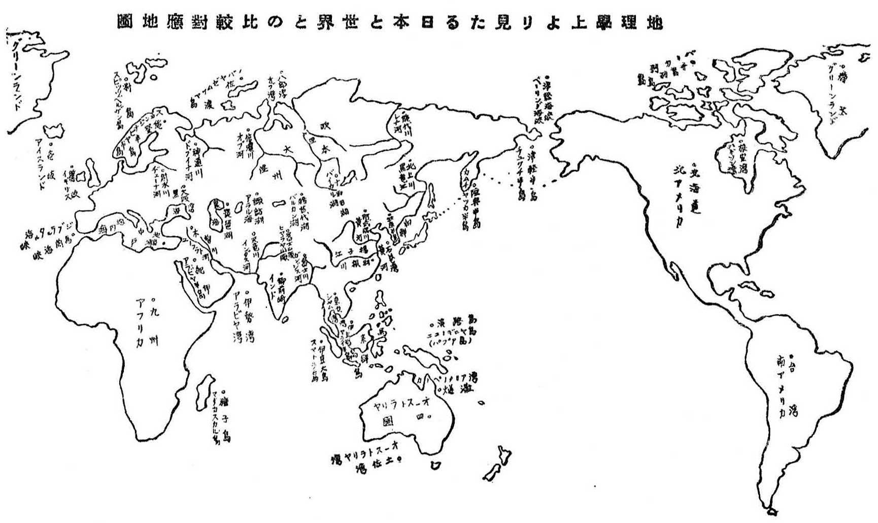 地理学上より見たる日本と世界との比較対応地図