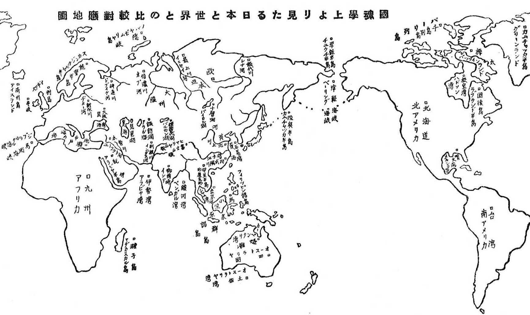 国魂学上より見たる日本と世界との比較対応地図